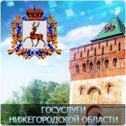 Портал государственных и муниципальных услуг Нижегородской области